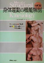 身体運動の機能解剖(単行本)