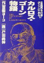 カルロス・ゴーン物語 企業再生の答がここにある!!(単行本)