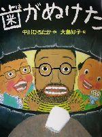 歯がぬけた(わたしのえほん)(児童書)