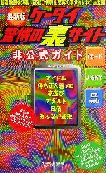 ケータイ驚愕の裏サイト 非公式ガイド(新書)