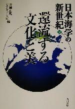 還流する文化と美 日本海学の新世紀(2)(単行本)