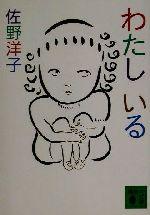 わたしいる(講談社文庫)(文庫)