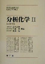 分析化学(INTEGRATED ESSENTIALS)(2)(単行本)