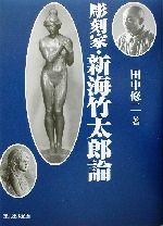 彫刻家・新海竹太郎論(単行本)