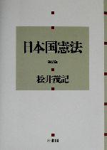 日本国憲法(単行本)