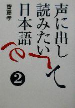 声に出して読みたい日本語(2)(単行本)