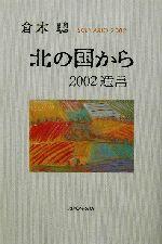 北の国から 2002遺言(SCENARIO 200210)(2002遺言)(単行本)