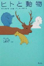 ヒトと動物 野生動物・家畜・ペットを考える(単行本)