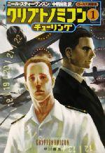 クリプトノミコン-チューリング(ハヤカワ文庫SF)(1)(文庫)