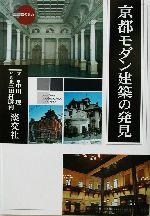 京都モダン建築の発見(新撰 京の魅力)(単行本)