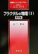フラクタルの物理-基礎編(裳華房フィジックスライブラリー)(1)(単行本)