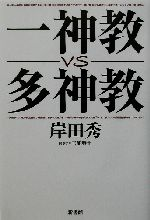 一神教vs多神教(単行本)