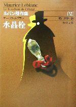 ルパン傑作集-水晶栓(新潮文庫ルパン傑作集6)(6)(文庫)