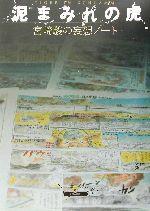 泥まみれの虎 宮崎駿の妄想ノート(単行本)