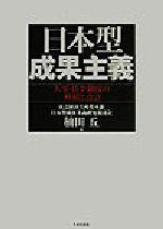 日本型成果主義 人事・賃金制度の枠組と設計(単行本)