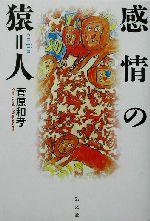 感情の猿=人(シリーズ生きる思想2)(単行本)