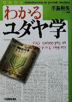 わかるユダヤ学(単行本)