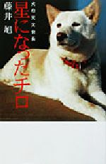 星になったチロ イヌの天文台長(私の生き方文庫)(児童書)