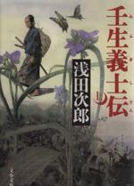 壬生義士伝(文春文庫)(上)(文庫)