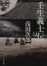 壬生義士伝(文春文庫)(下)(文庫)