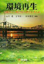 環境再生 川崎から公害地域の再生を考える(有斐閣選書)(単行本)