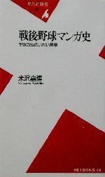 戦後野球マンガ史 手塚治虫のいない風景(平凡社新書)(新書)