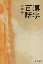 漢字百話(中公文庫 )(文庫)