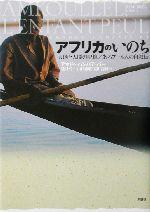 アフリカのいのち 大地と人間の記憶/あるプール人の自叙伝(単行本)