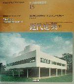 近代建築(図説世界建築史15)(1)(単行本)
