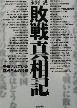 敗戦真相記 予告されていた平成日本の没落(単行本)