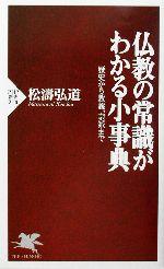 仏教の常識がわかる小事典 歴史から教義、宗派まで(PHP新書)(新書)