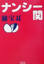 秘宝耳(朝日文庫)(文庫)