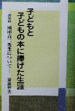 子どもと子どもの本に捧げた生涯 講演録 瀬田貞二先生について(単行本)