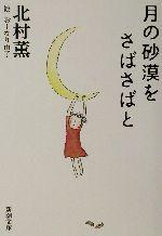 月の砂漠をさばさばと(新潮文庫)(文庫)