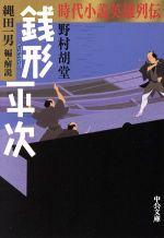 銭形平次 時代小説英雄列伝(中公文庫)(文庫)
