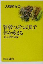 雑穀つぶつぶ食で体を変える おいしいから健康(講談社+α新書)(新書)