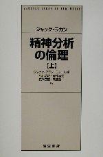 ジャック・ラカン精神分析の倫理(上)(単行本)