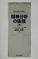 ジャック・ラカン精神分析の倫理(下)(単行本)