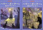 ハリー・ポッターと炎のゴブレット 上下巻2冊セット(上下巻2冊セット)(単行本)