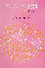 アンデルセン童話集(1)(児童書)