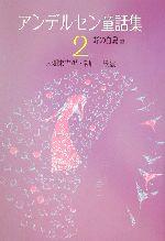 アンデルセン童話集(2)(児童書)