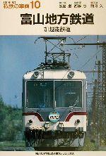 富山地方鉄道・加越能鉄道 加越能鉄道(私鉄の車両10)(単行本)