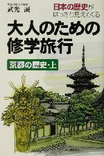 大人のための修学旅行 京都の歴史(上)(単行本)