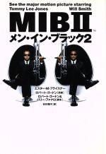 メン・イン・ブラック(ヴィレッジブックス)(2)(文庫)