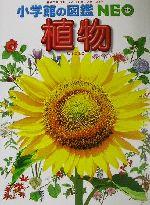 植物(小学館の図鑑NEO2)(児童書)