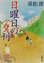 日曜日の夕刊(新潮文庫)(文庫)