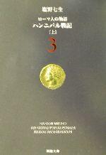 ローマ人の物語 ハンニバル戦記 上(新潮文庫)(3)(文庫)