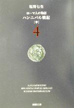 ローマ人の物語 ハンニバル戦記 中(新潮文庫)(4)(文庫)