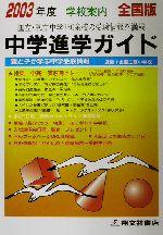 全国版・中学進学ガイド(2003年度)