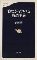 寝ながら学べる構造主義(文春新書)(新書)